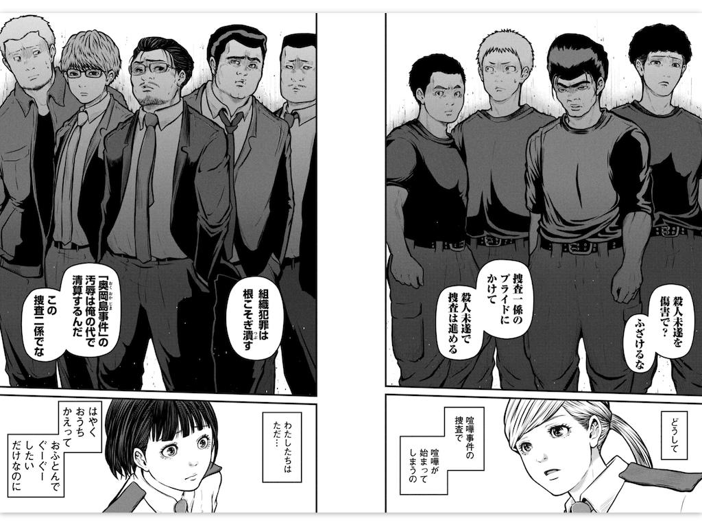 『ハコヅメ』第138話「内紛でしたら聖子まで」
